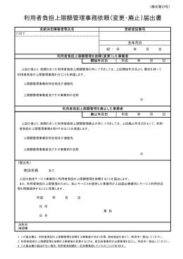 利用者負担上限額管理事務依頼(変更・廃止)届出書