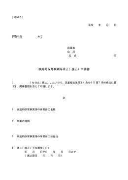 家庭的保育事業等休止(廃止)申請書