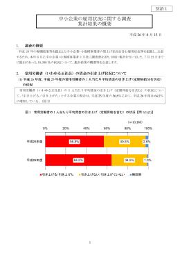 中小企業の雇用状況に関する調査集計結果の概要【PDF】