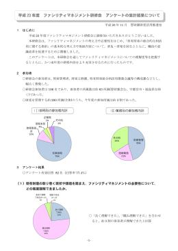 集計結果(PDF:591KB)