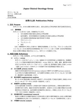 26 結果の公表 - 日本臨床腫瘍研究グループ