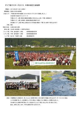 ダイワ鮎マスターズ2015 中部B地区大会結果