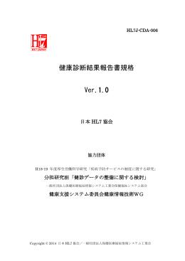 健康診断結果報告書規格 Ver.1.0