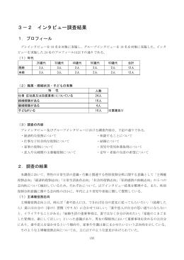 3-2 インタビュー調査結果 [PDF形式:287KB]