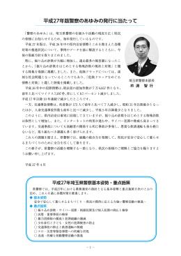 警察のあゆみ2(1ページ~24ページ)(PDF:3102KB)