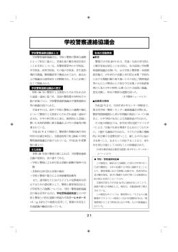 学校警察連絡協議会