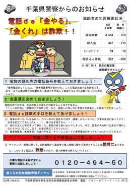 千葉県警察からのお知らせ