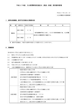 平成27年度 大分県警察官武道区分(柔道・剣道)採用選考要領