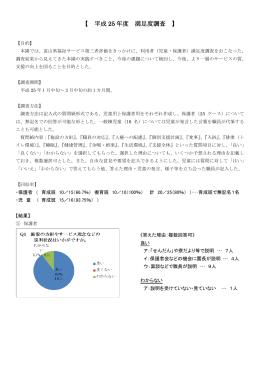 【 平成 25 年度 満足度調査 】