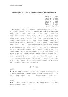 専門医・認定医認定制度要綱 - 日本プライマリ・ケア連合学会
