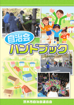 茨木市自治会連合会