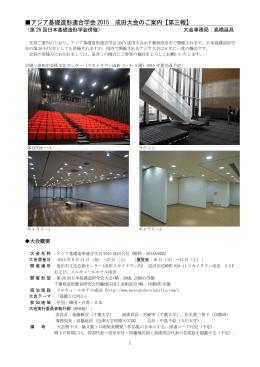 アジア基礎造形連合学会 2015 成田大会のご案内