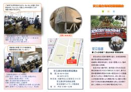 安立連合地域活動協議会 - 住之江区社会福祉協議会