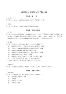 公益財団法人 宮城県老人クラブ連合会 定款 (PDF/303kb)