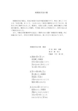 相模原市民の歌について(歌詞ルビつき)(PDF形式 67.5KB)