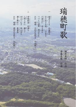瑞穂町歌 P64(PDFファイル1846KB)