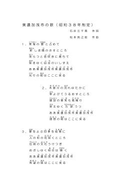 美濃加茂市の歌(昭和38年制定)