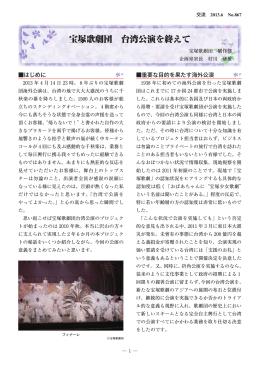 宝塚歌劇団 台湾公演を終えて
