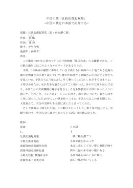 中国の歌「让我们荡起双桨」 —中国の歌を日本語で紹介
