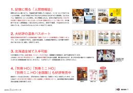 1. 記憶に残る「人間情報誌」 2. 大好評の温泉パスポート 3. 北海道全域で