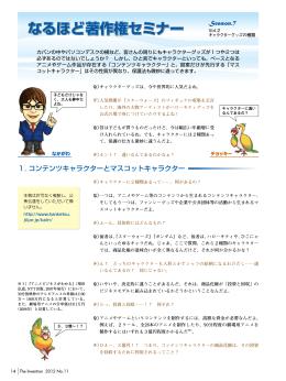 Season.7 1. コンテンツキャラクターとマスコットキャラクター