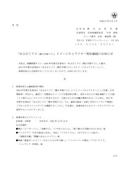 「あさがくナビ(朝日学情ナビ)」イメージキャラクター契約継続のお知らせ