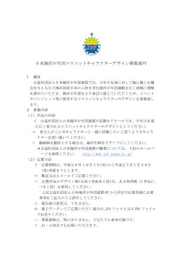 日本海洋少年団マスコットキャラクターデザイン募集案内
