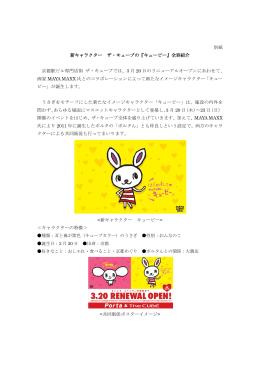 別紙 新キャラクター ザ・キューブの『キュービー』全容紹介 京都駅ビル