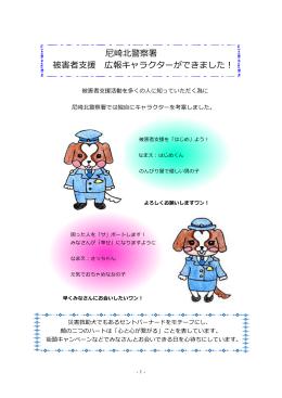 尼崎北警察署 被害者支援 広報キャラクターができました!