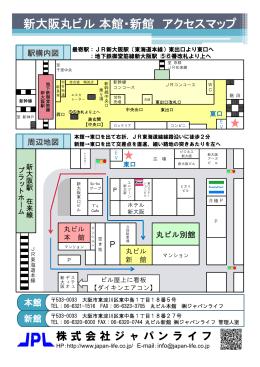 新大阪丸ビル本館・新館 アクセスマップ