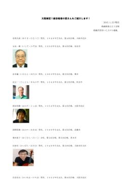 大阪検定1級合格者の皆さんをご紹介します! 2015.1.23 現在
