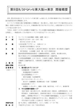 第9回もうかりメッセ東大阪in東京 開催概要