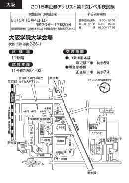 大阪学院大学会場 - 日本証券アナリスト協会