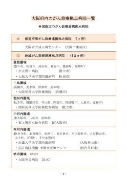 大阪府内のがん診療拠点病院一覧
