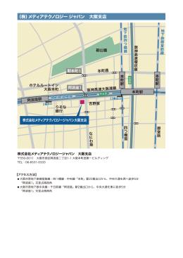 大阪支店所在地 PDF版 - 株式会社メディアテクノロジー ジャパン