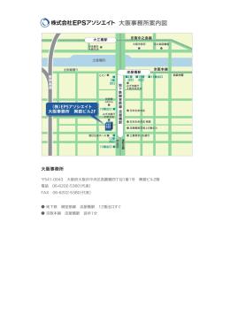 大阪事務所案内図PDF( 202KB)