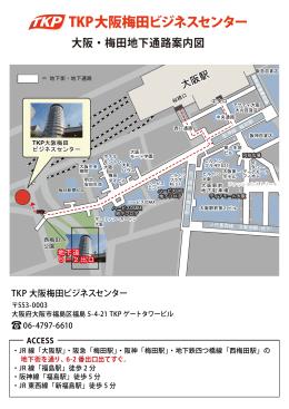 TKP大阪梅田ビジネスセンター