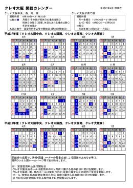 クレオ大阪 開館カレンダー