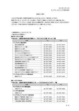 (大阪)オフィス 移転のご案内 67.1KB