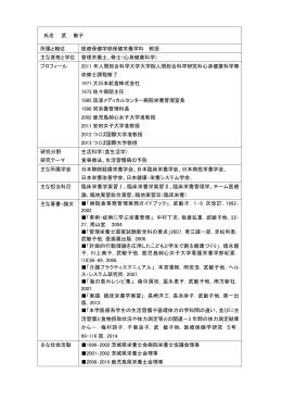 氏名 武 敏子 所属と職位 医療保健学部保健栄養学科 教授 主な資格と