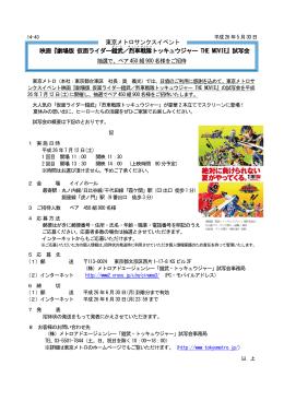 劇場版 仮面ライダー鎧武/烈車戦隊トッキュウジャー THE