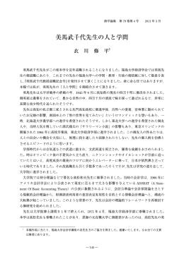 美馬武千代先生の人と学問 - 福島大学学術機関リポジトリ