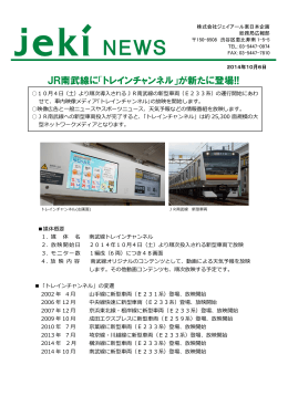 JR南武線に「トレインチャンネル」が新たに登場!!