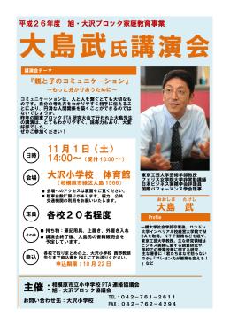 大島 武 11 月 1 日(土) 大沢小学校 体育館 各校20名程度