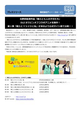 北野武監督作品「龍三と七人の子分たち」 DLE がスピンオフコラボアニメ