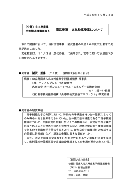 FAIS國武理事長文化勲章受章について