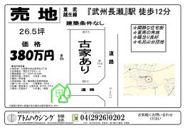 『武州長瀬』駅 徒歩12分 26.5坪