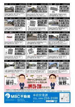 売地 武1丁目 2100万円 売地 武2丁目 2300万円