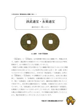 洪 武 通宝・永楽 通宝