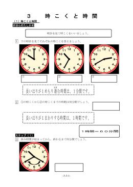 3 時 こ く と 時 間 長いはりが1めもり進む時間は,1分間です。 長いはり